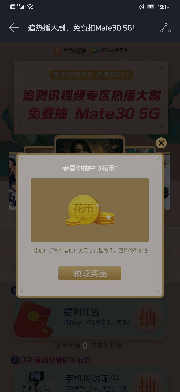 Screenshot_20200510_191452_com.huawei.himovie.jpg