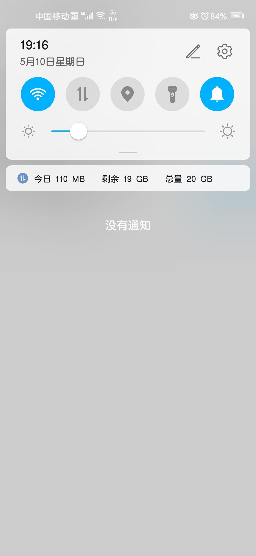 Screenshot_20200510_191616_com.huawei.systemmanager.jpg