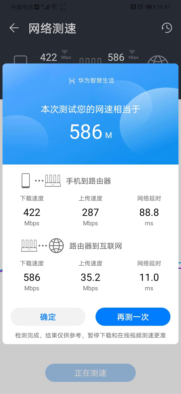 Screenshot_20200510_194146_com.huawei.smarthome.jpg