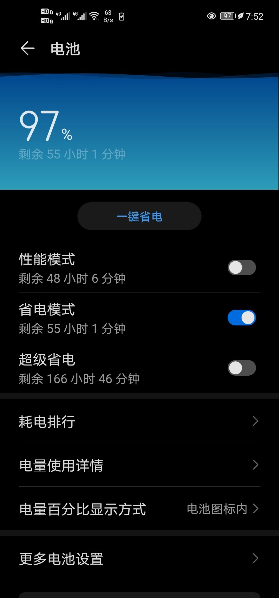 Screenshot_20200510_195244_com.huawei.systemmanager.jpg