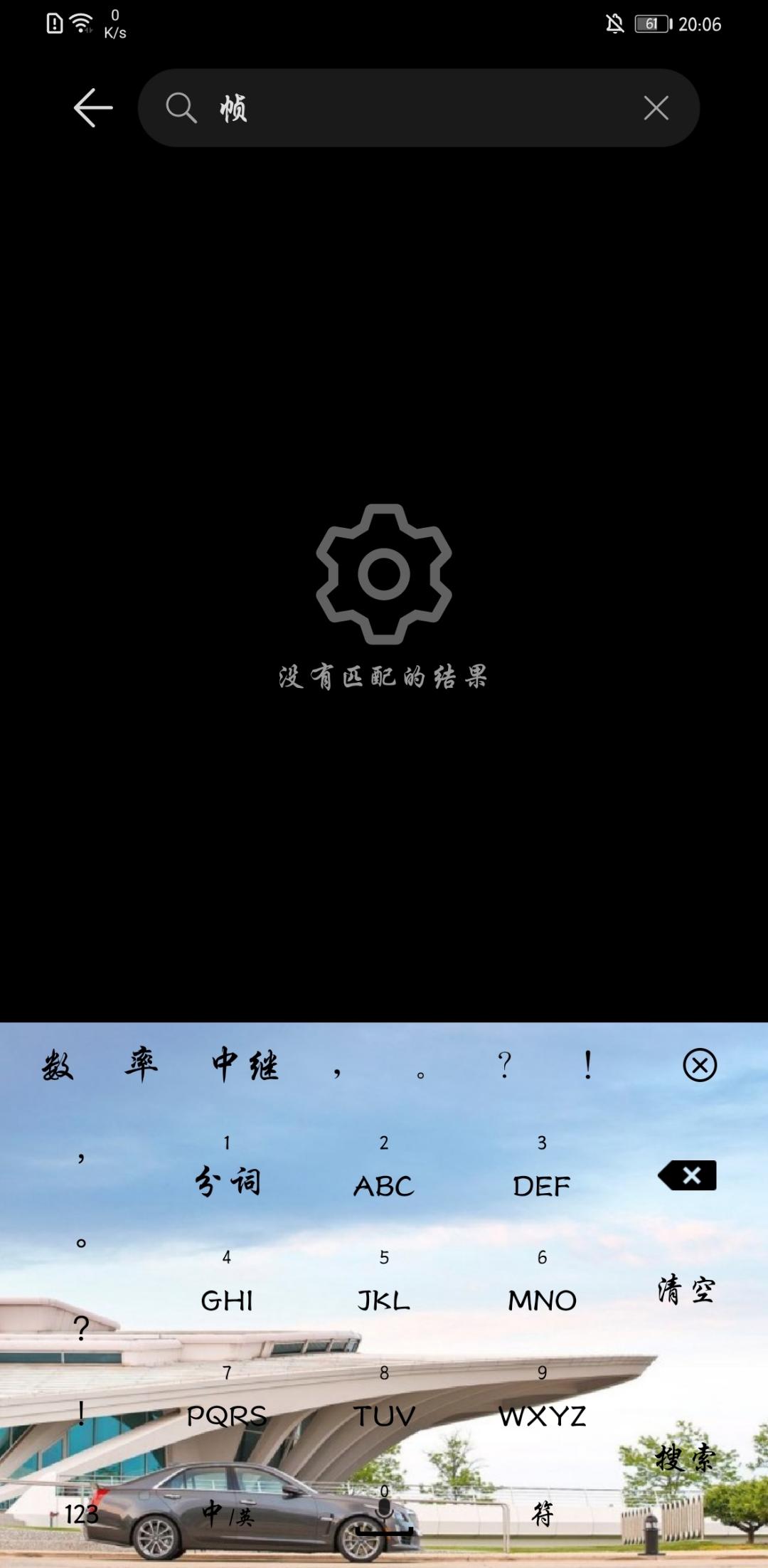 Screenshot_20200510_200617_com.android.settings.jpg
