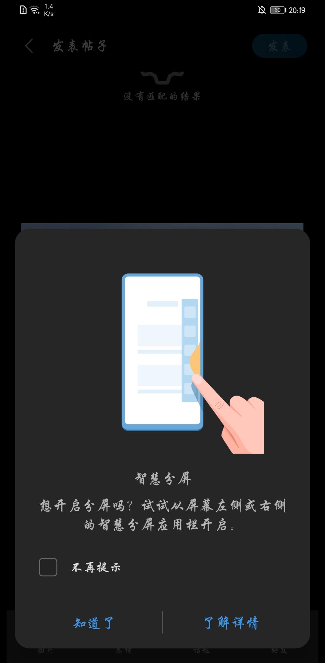 Screenshot_20200510_201924_com.huawei.hwdockbar.jpg