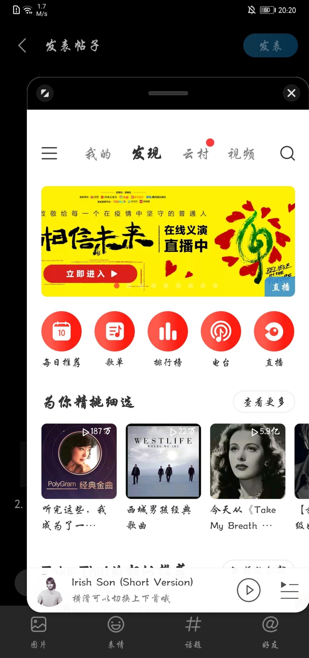 Screenshot_20200510_202040_com.netease.cloudmusic.jpg