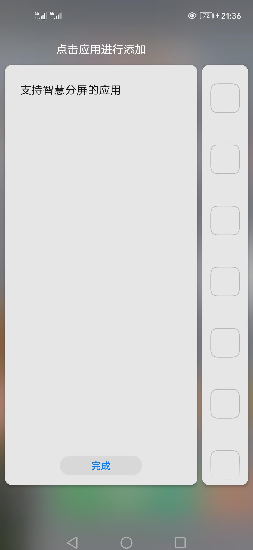 Screenshot_20200510_213652_com.huawei.android.launcher.jpg