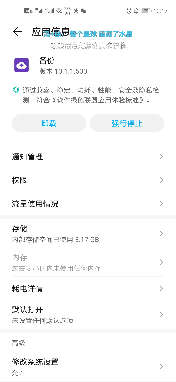 Screenshot_20200510_221716_com.android.settings.jpg