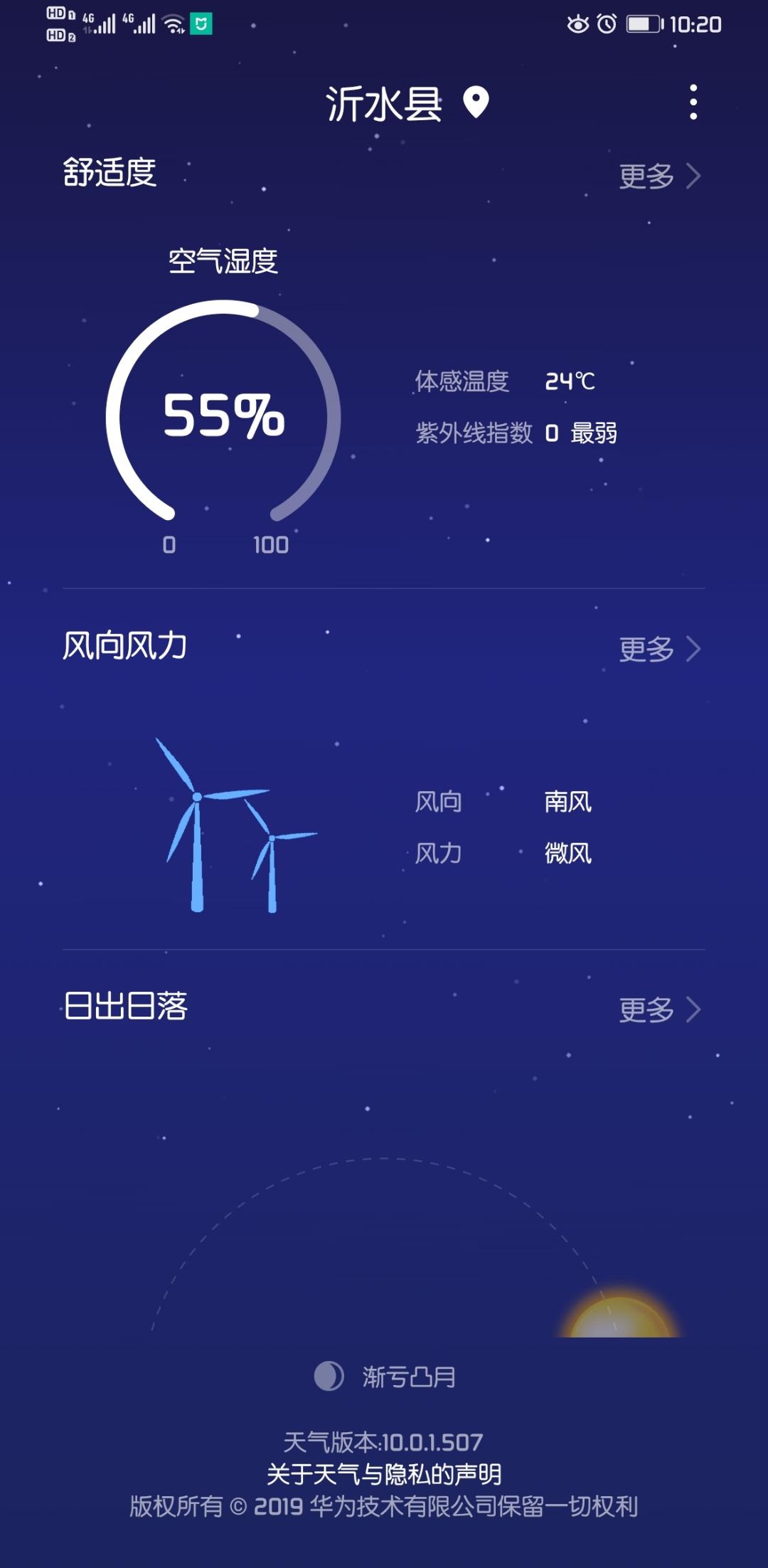 Screenshot_20200510_222015_com.huawei.android.totemweather.jpg