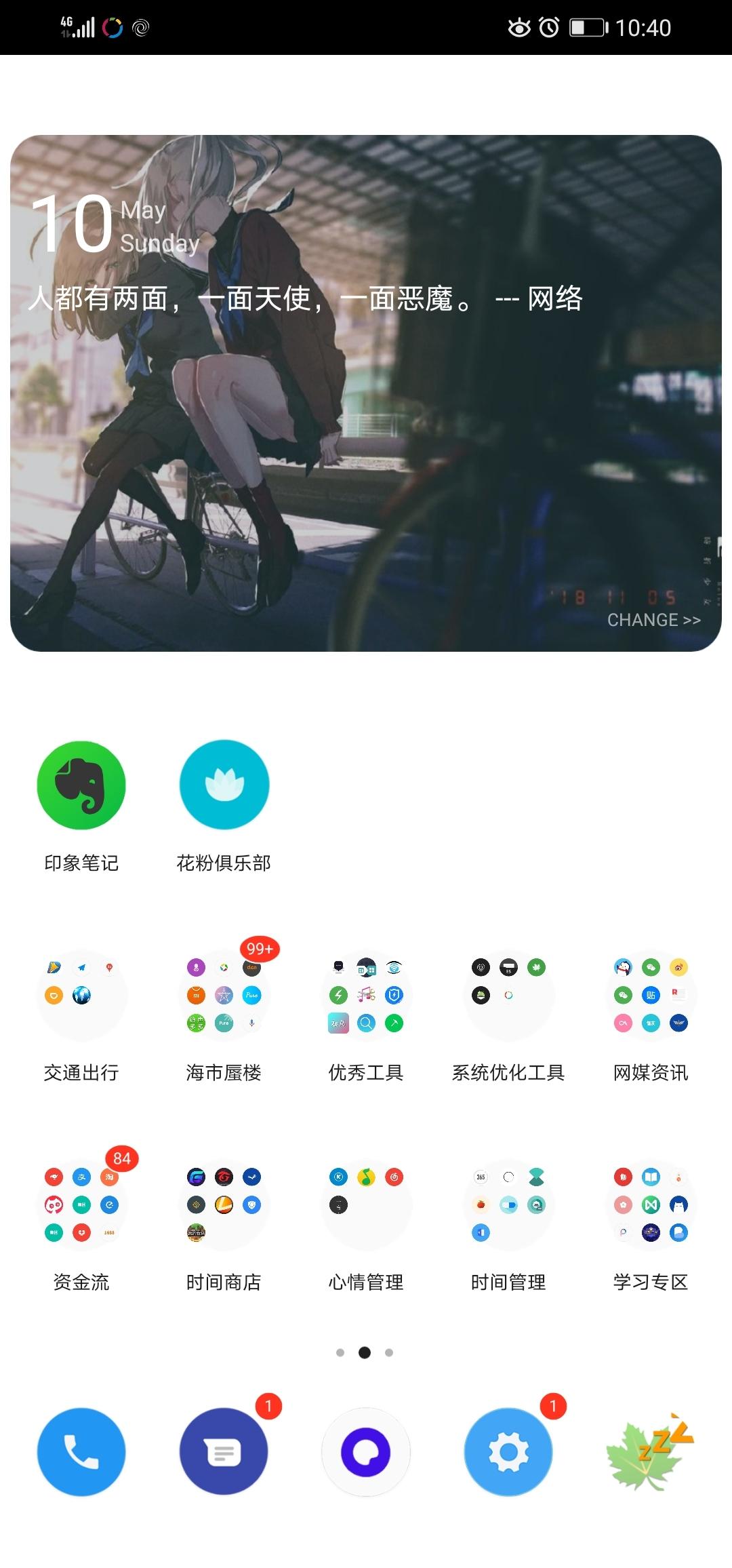 Screenshot_20200510_224021_com.huawei.android.launcher.jpg