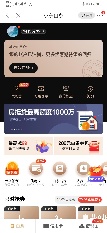 Screenshot_20200510_230123_com.jingdong.app.mall.jpg