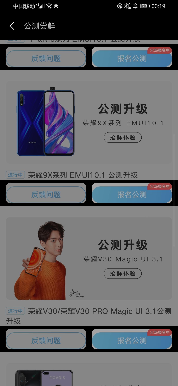 Screenshot_20200511_001900_com.huawei.fans.jpg