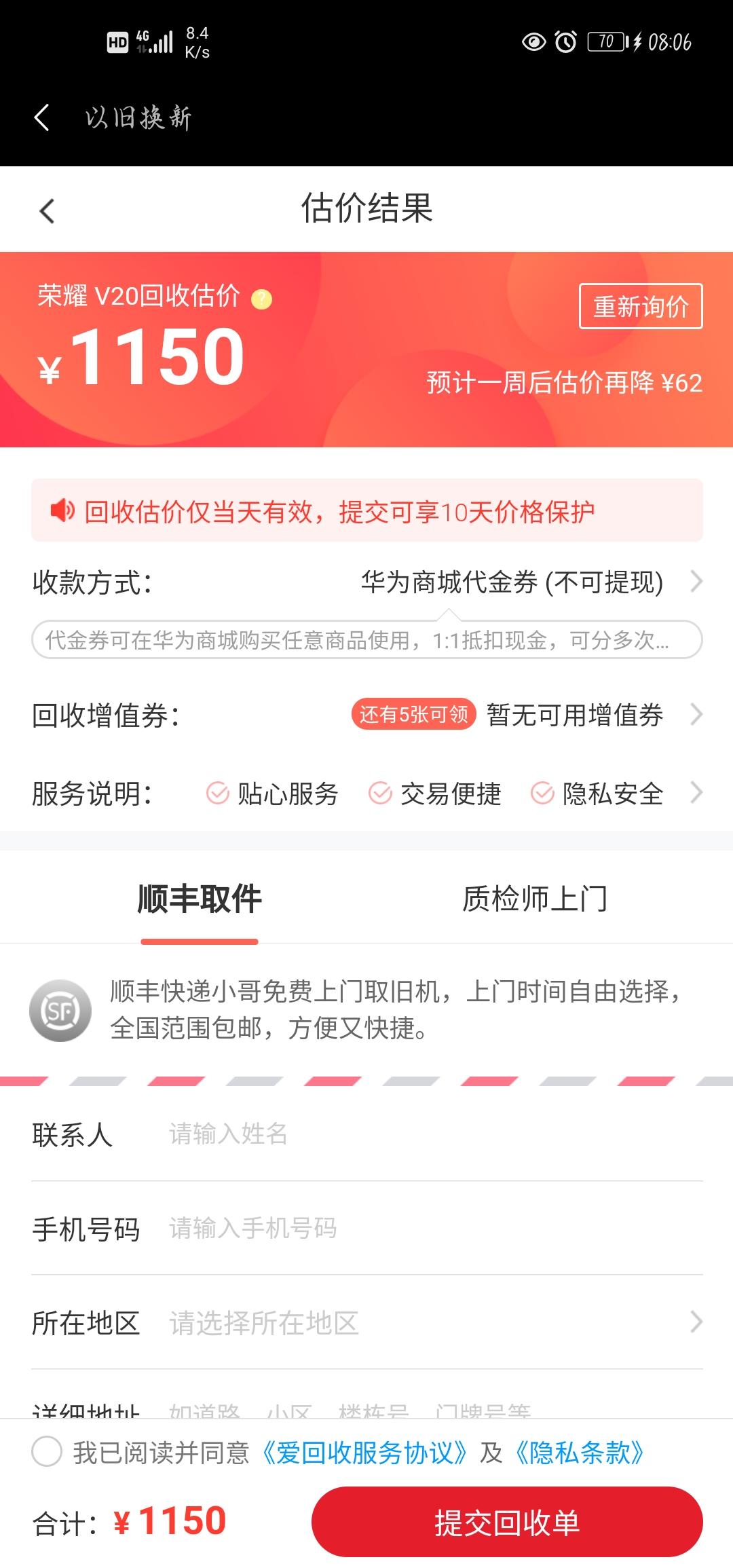Screenshot_20200511_080645_com.huawei.fans.jpg