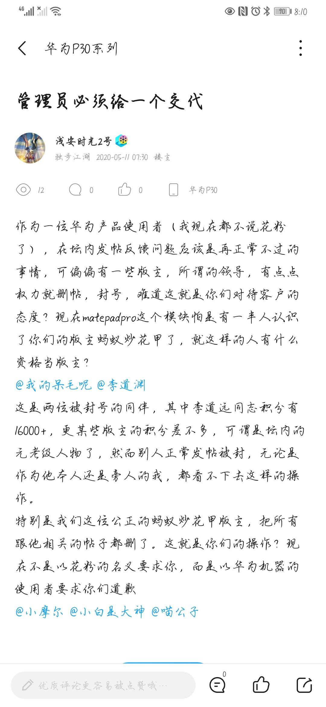 Screenshot_20200511_081002_com.huawei.fans.jpg