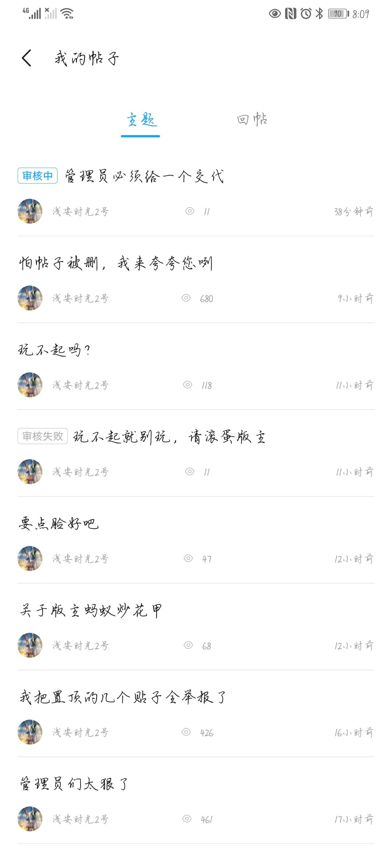 Screenshot_20200511_080951_com.huawei.fans.jpg