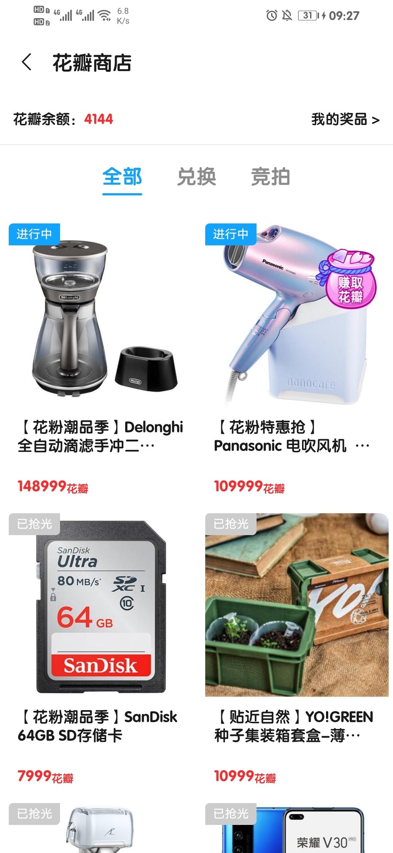 Screenshot_20200511_092748_com.huawei.fans.jpg