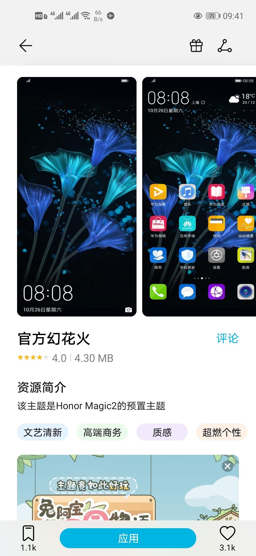 Screenshot_20200511_094138_com.huawei.android.thememanager.jpg