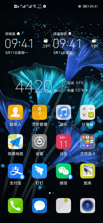 Screenshot_20200511_094151_com.huawei.android.launcher.jpg