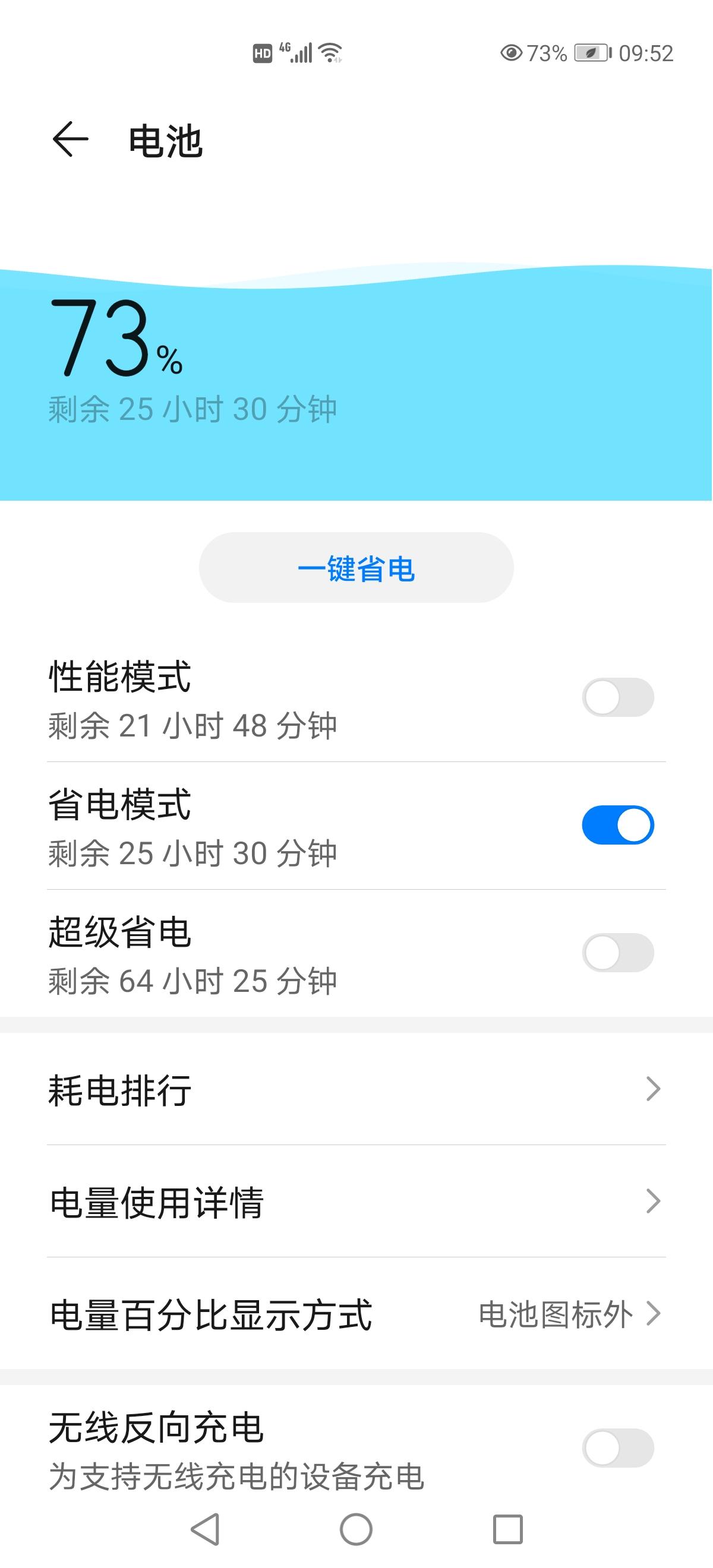 Screenshot_20200511_095232_com.huawei.systemmanager.jpg