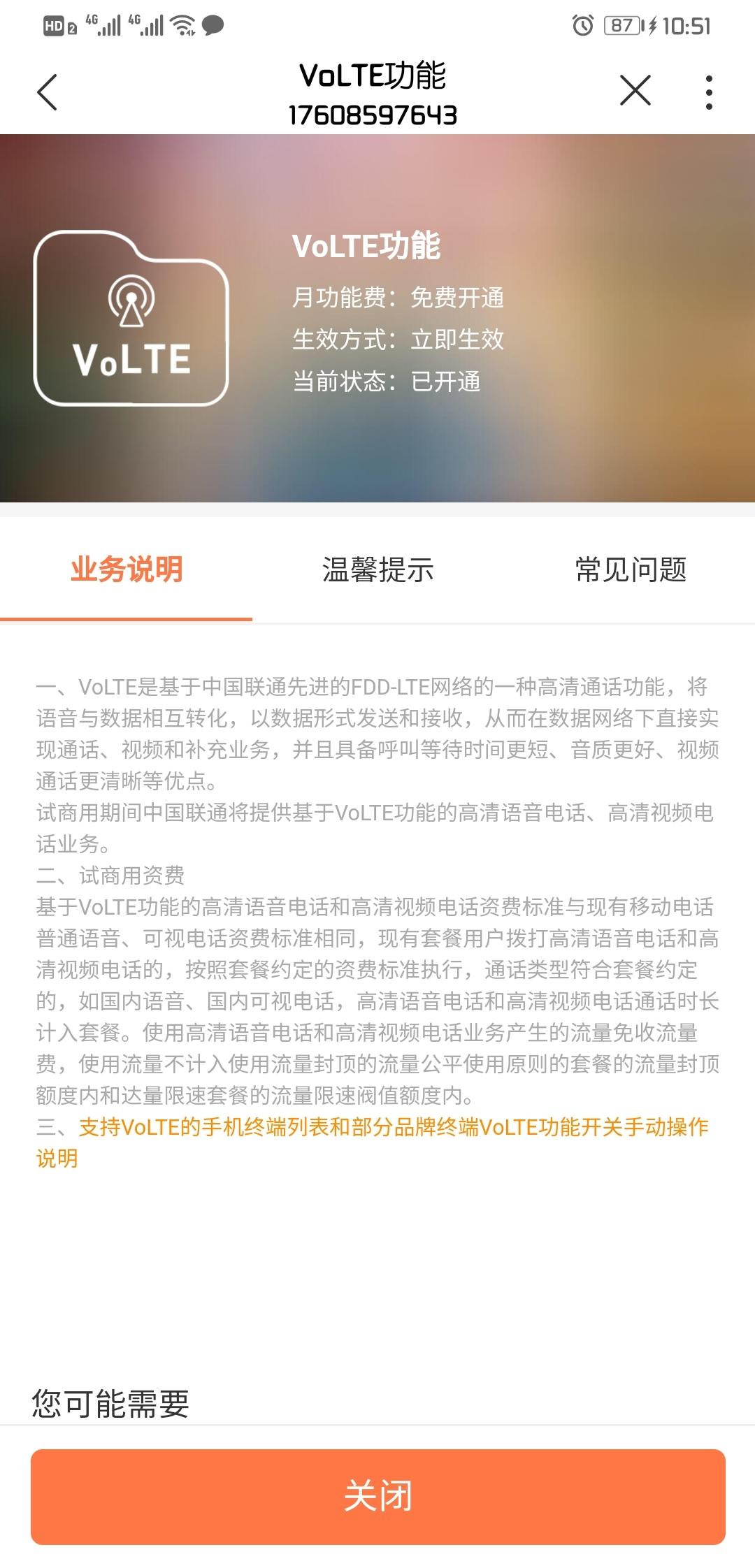 Screenshot_20200511_105109_com.sinovatech.unicom.ui.jpg