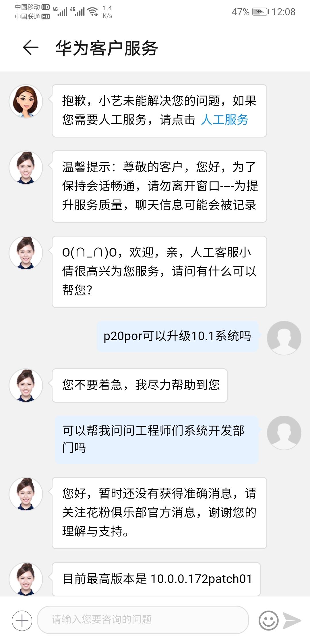 Screenshot_20200511_120811_com.huawei.phoneservice.jpg