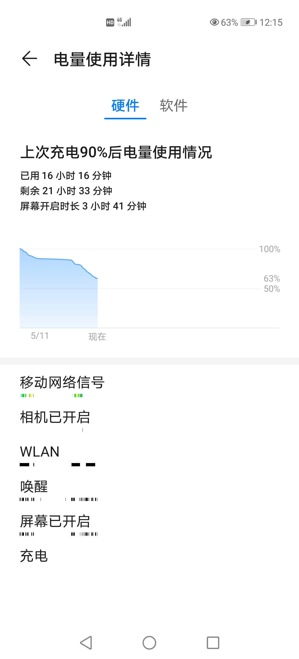 Screenshot_20200511_121513_com.huawei.systemmanager.jpg