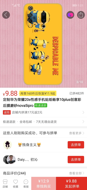 Screenshot_20200511_130114_com.xunmeng.pinduoduo.jpg