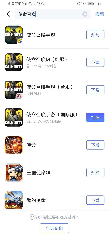 Screenshot_20200511_131404_com.njh.biubiu.jpg