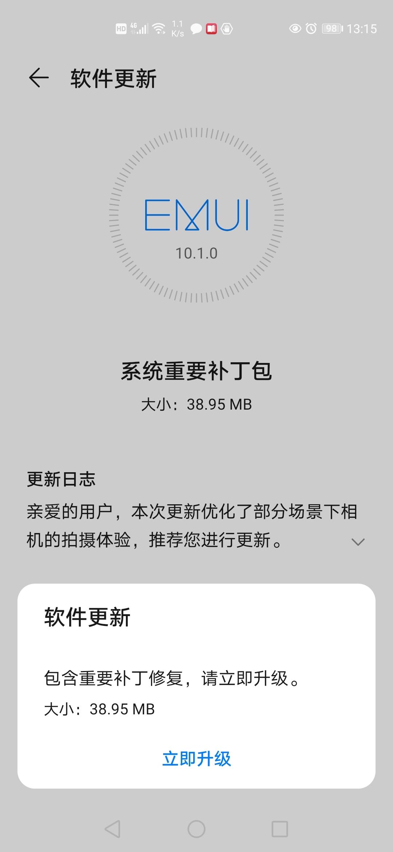 Screenshot_20200511_131544_com.huawei.android.hwouc.jpg