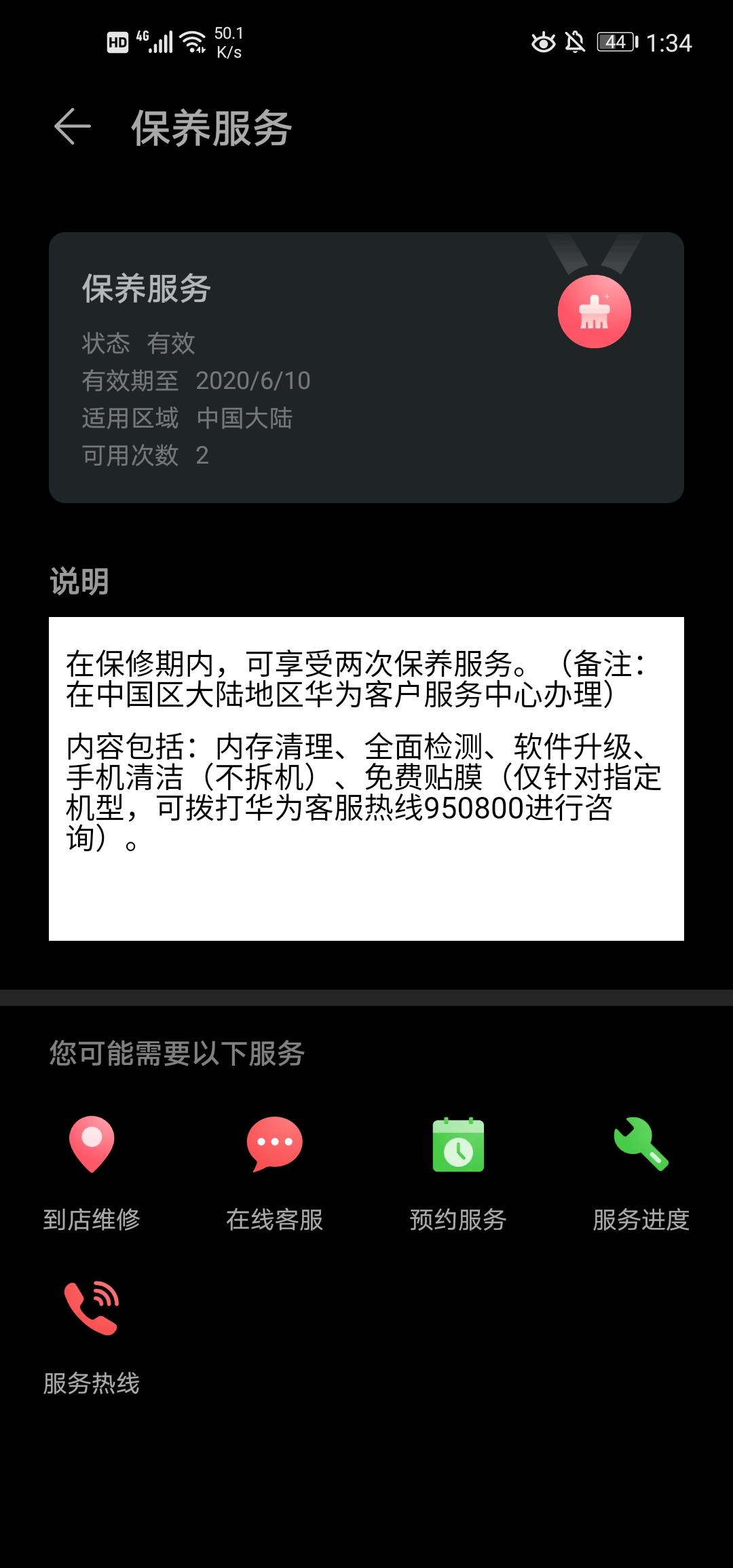 Screenshot_20200511_133429_com.huawei.phoneservice.jpg