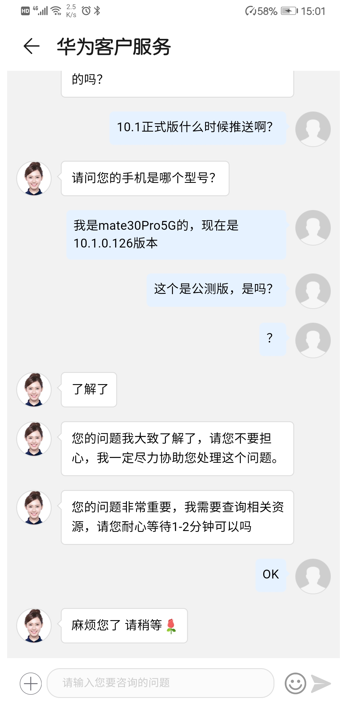 Screenshot_20200511_150141_com.huawei.phoneservice.jpg