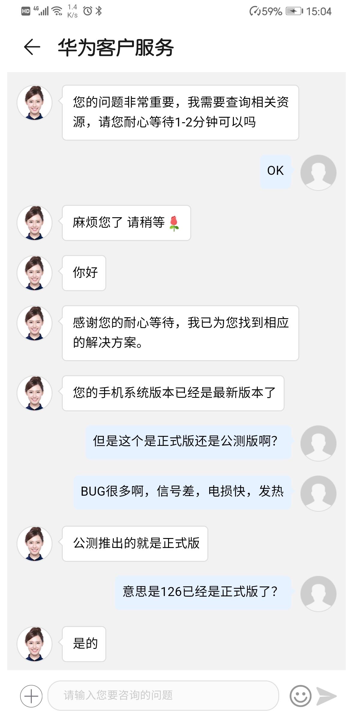 Screenshot_20200511_150437_com.huawei.phoneservice.jpg
