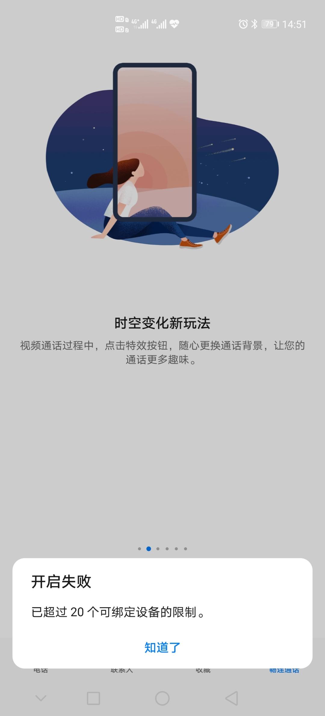 Screenshot_20200511_145138_com.huawei.hwvoipservice.jpg