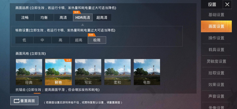 Screenshot_20200511_161234_com.tencent.tmgp.pubgmhd.jpg