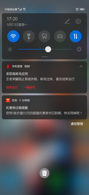 Screenshot_20200511_172038_com.huawei.android.launcher.jpg