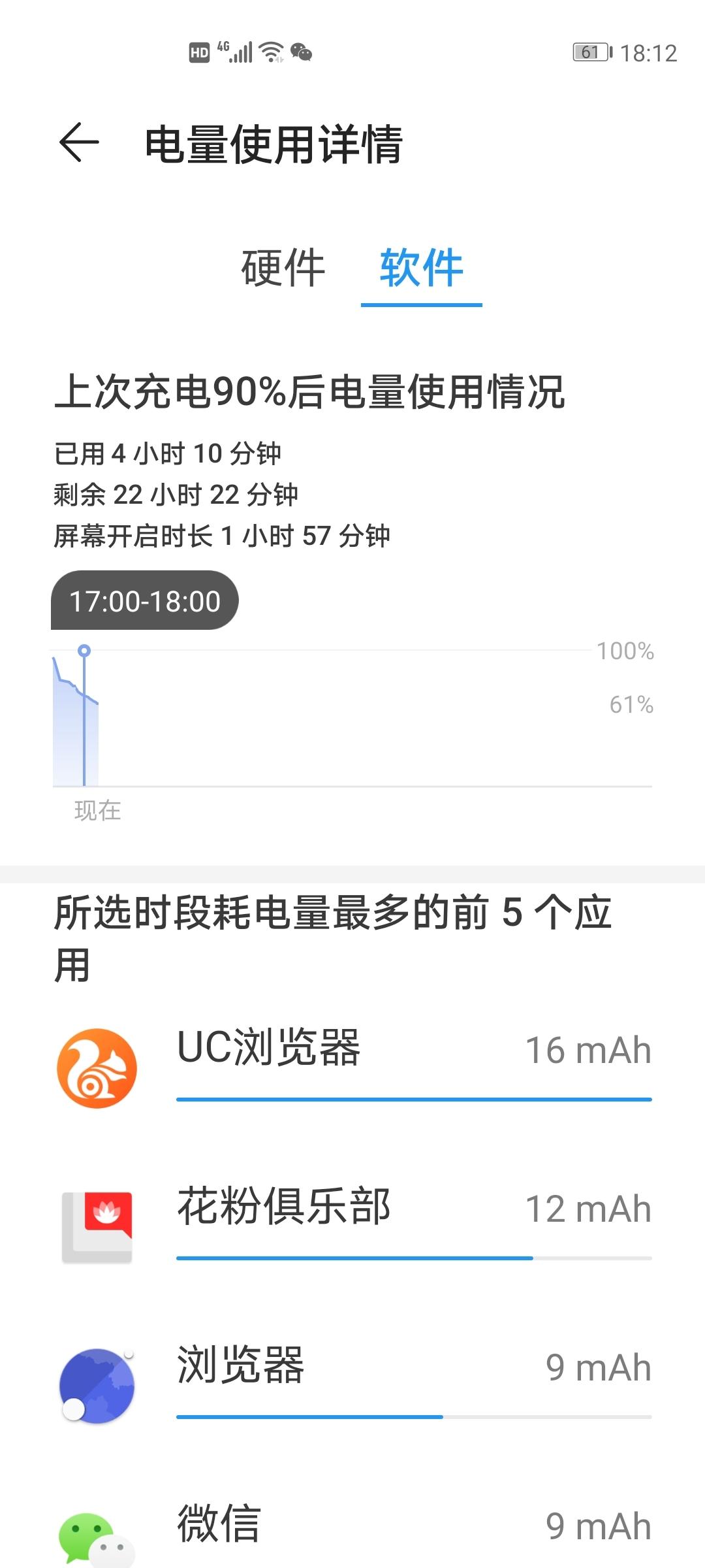 Screenshot_20200511_181238_com.huawei.systemmanager.jpg