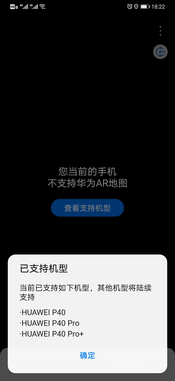 Screenshot_20200511_182229_com.huawei.hereto.jpg