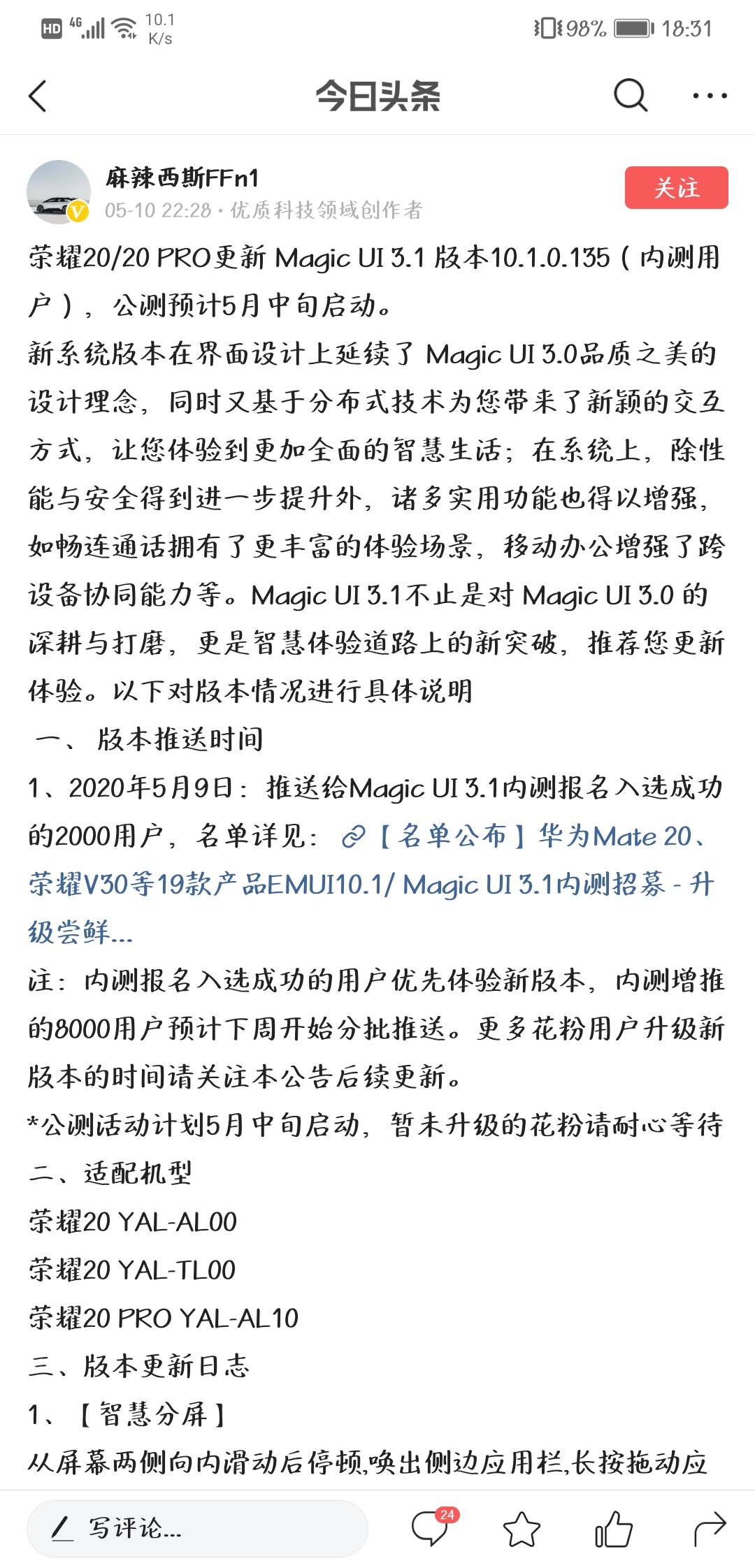 Screenshot_20200511_183108_com.ss.android.article.news.jpg