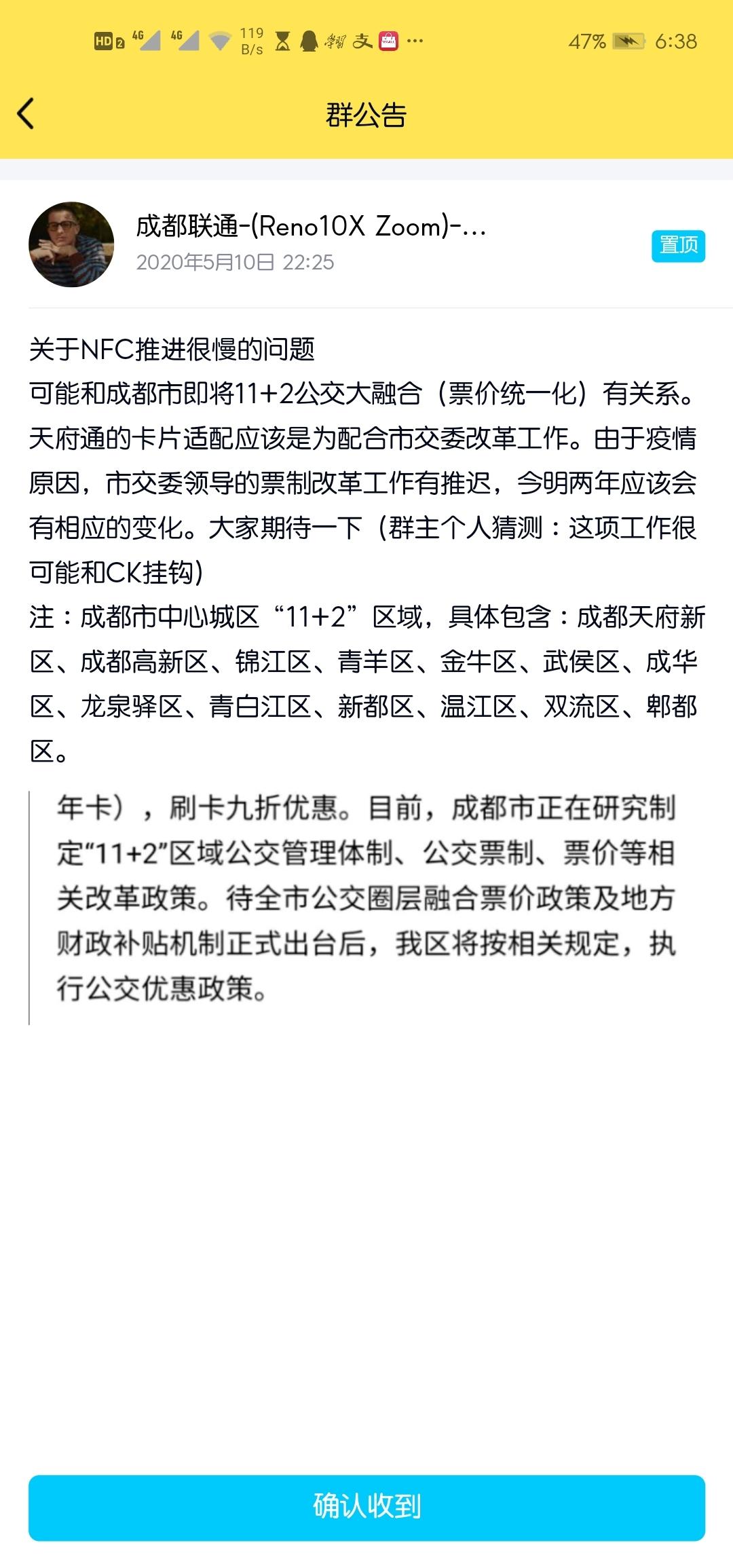 Screenshot_20200511_183830_com.tencent.mobileqq.jpg