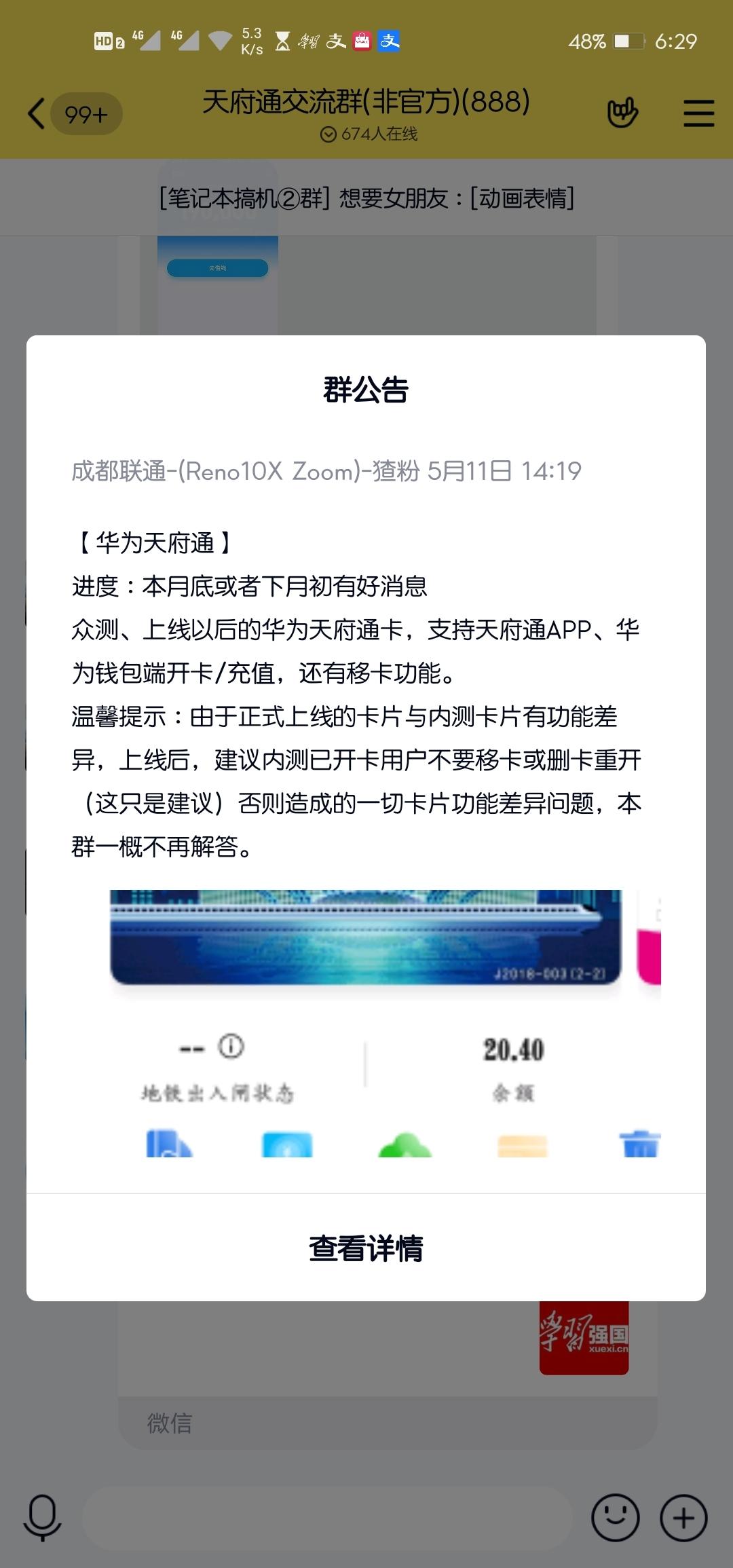 Screenshot_20200511_182901_com.tencent.mobileqq.jpg