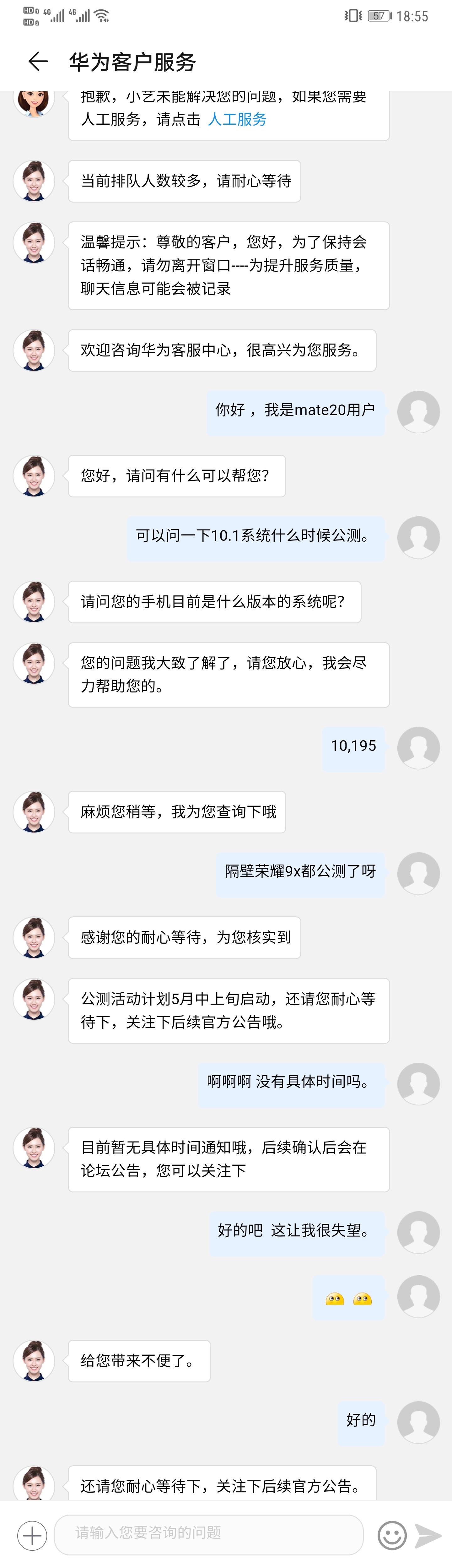 Screenshot_20200511_185520_com.huawei.phoneservice.jpg