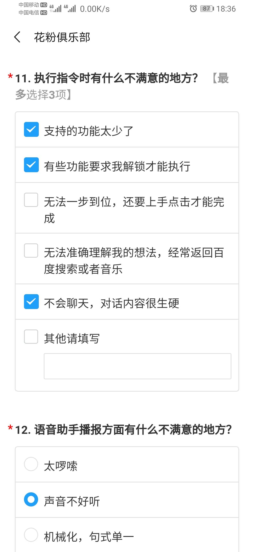 Screenshot_20200511_183633_com.huawei.fans.jpg