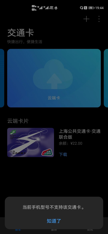 Screenshot_20200511_194425_com.huawei.wallet.jpg