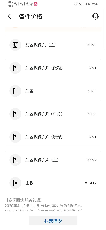 Screenshot_20200511_195443_com.huawei.phoneservice.jpg