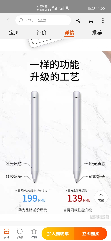 Screenshot_20200508_115625_com.taobao.taobao.jpg