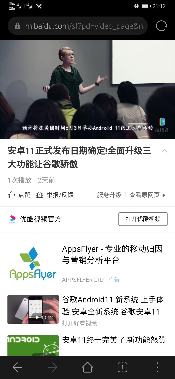 Screenshot_20200511_211245_com.huawei.browser.jpg