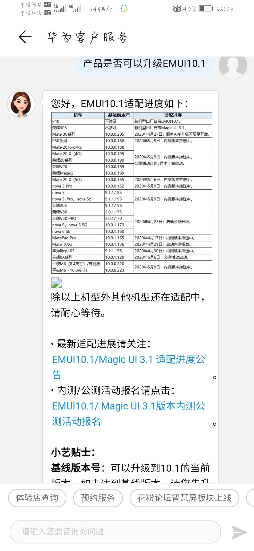 Screenshot_20200511_221350_com.huawei.phoneservice.jpg