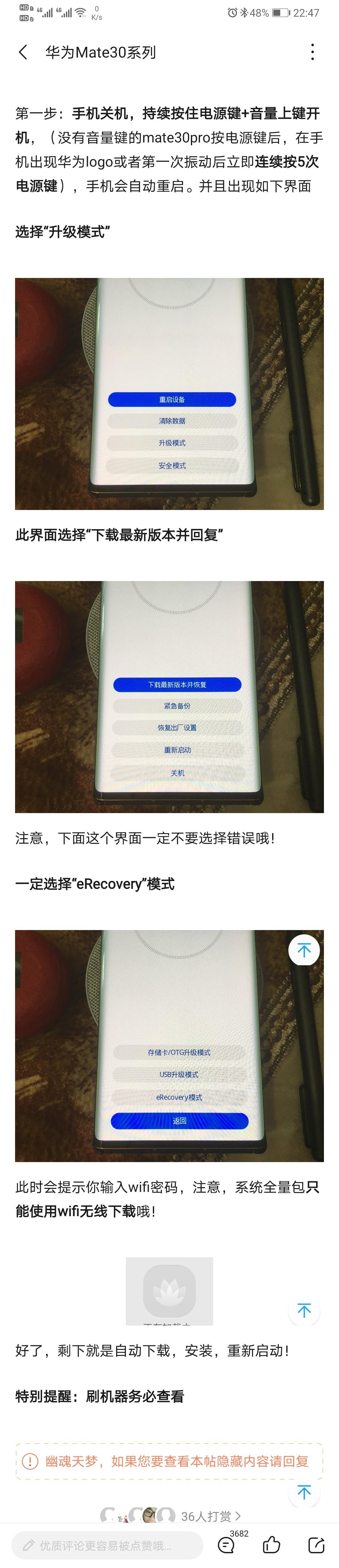 Screenshot_20200511_224737_com.huawei.fans.jpg