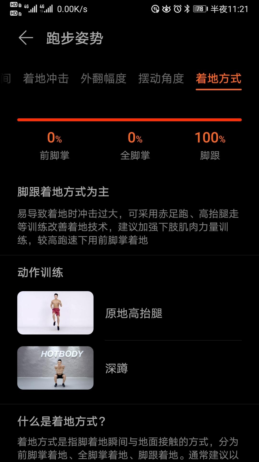 Screenshot_20200511_232125_com.huawei.health.jpg