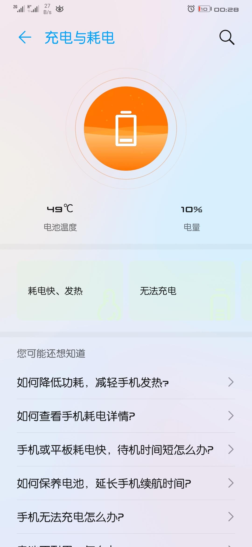 Screenshot_20200512_002801_com.huawei.phoneservice.jpg