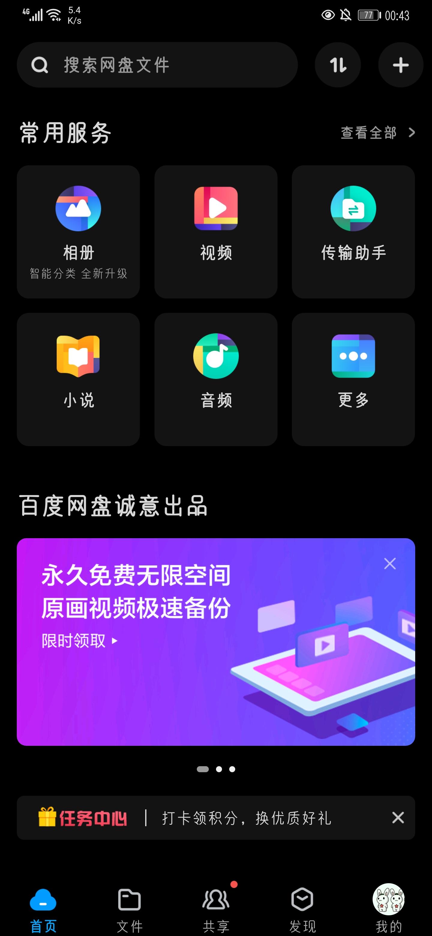 Screenshot_20200512_004343_com.baidu.netdisk.jpg