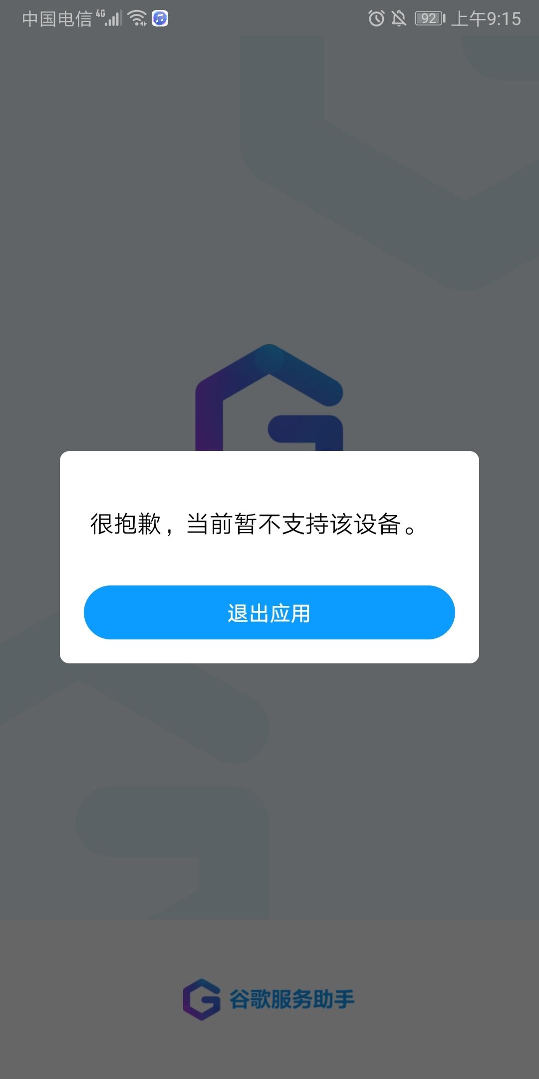 Screenshot_20200512_091539_com.lzplay.helper.jpg