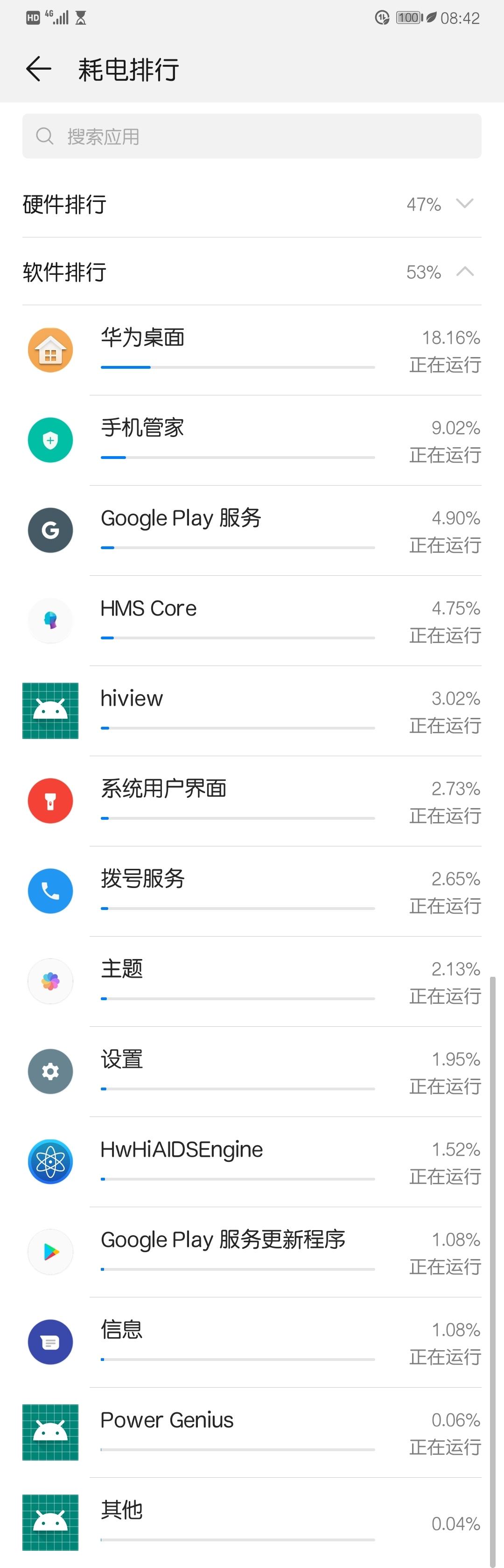 Screenshot_20200512_084221_com.huawei.systemmanager.jpg